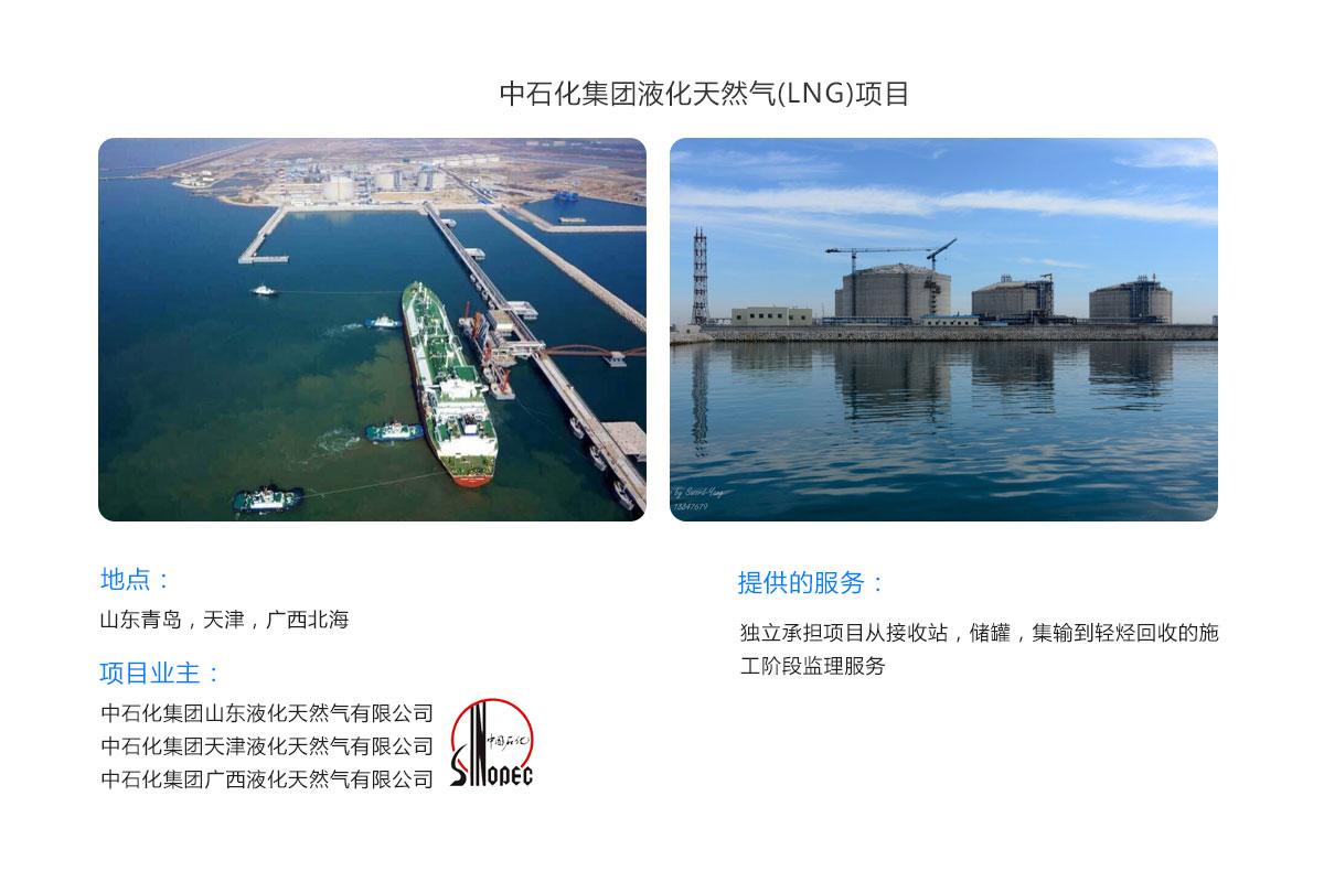 04.1-大型储运-LNG.jpg